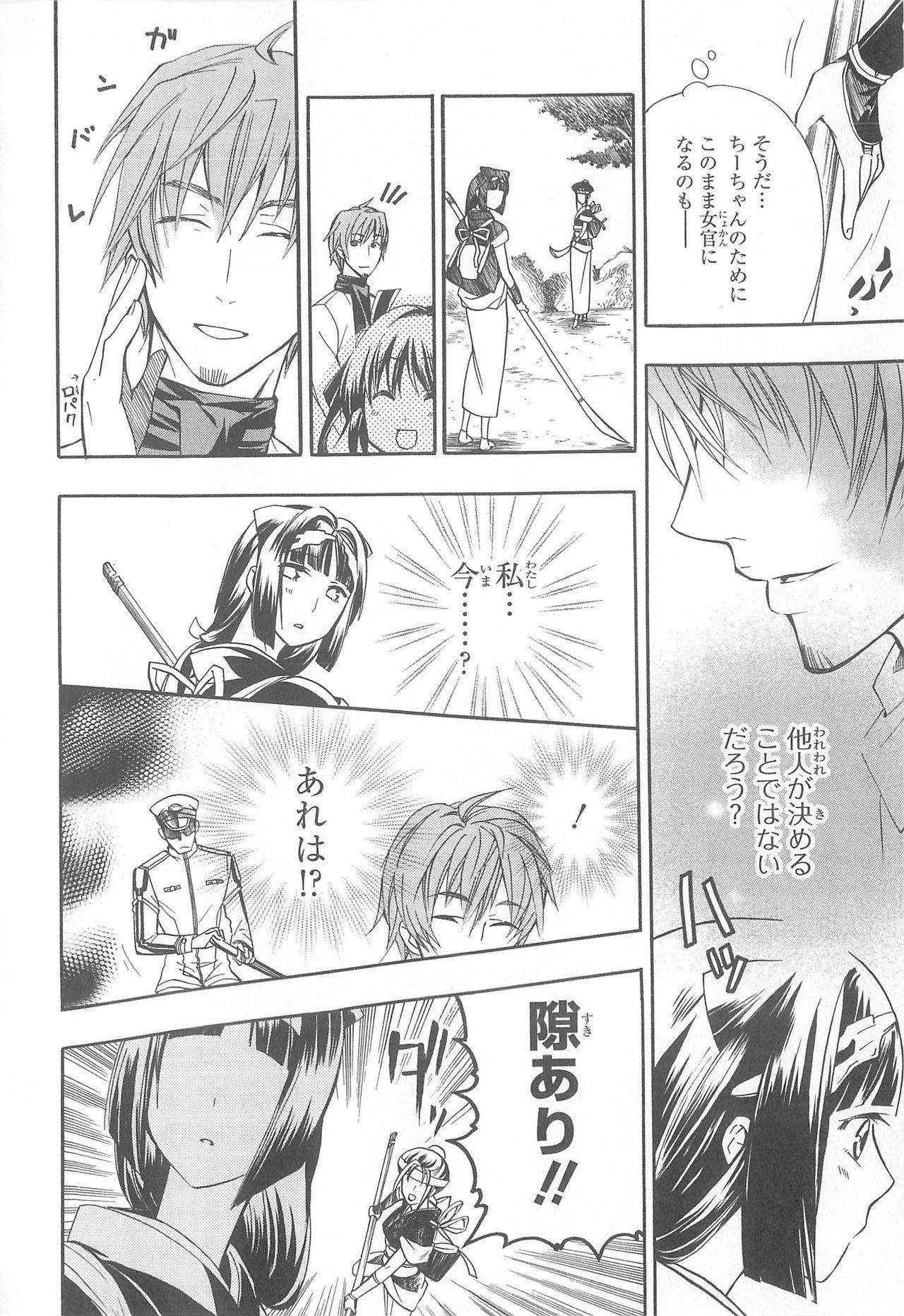 Daiteikoku comic Anthology vol.2 22