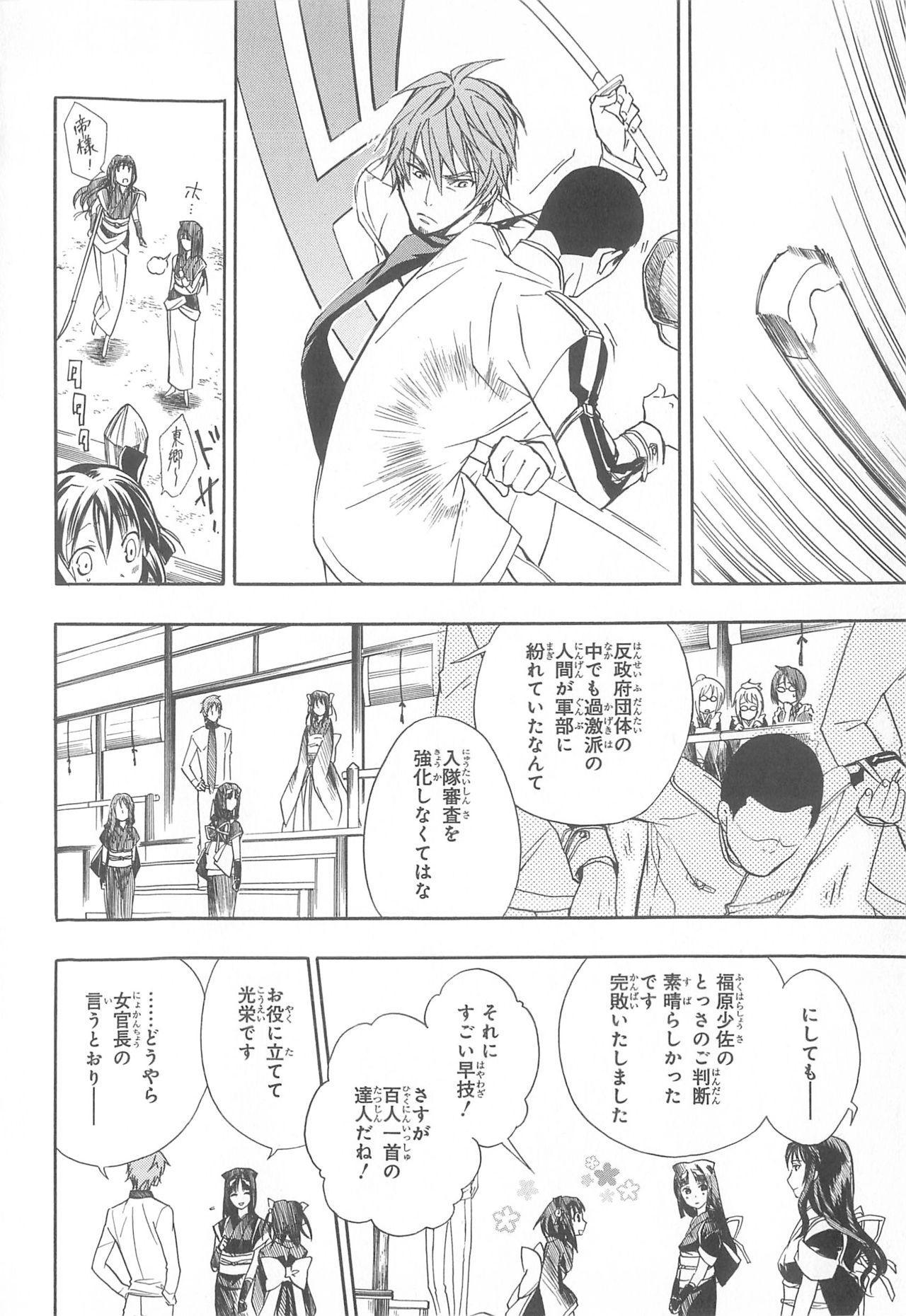 Daiteikoku comic Anthology vol.2 24