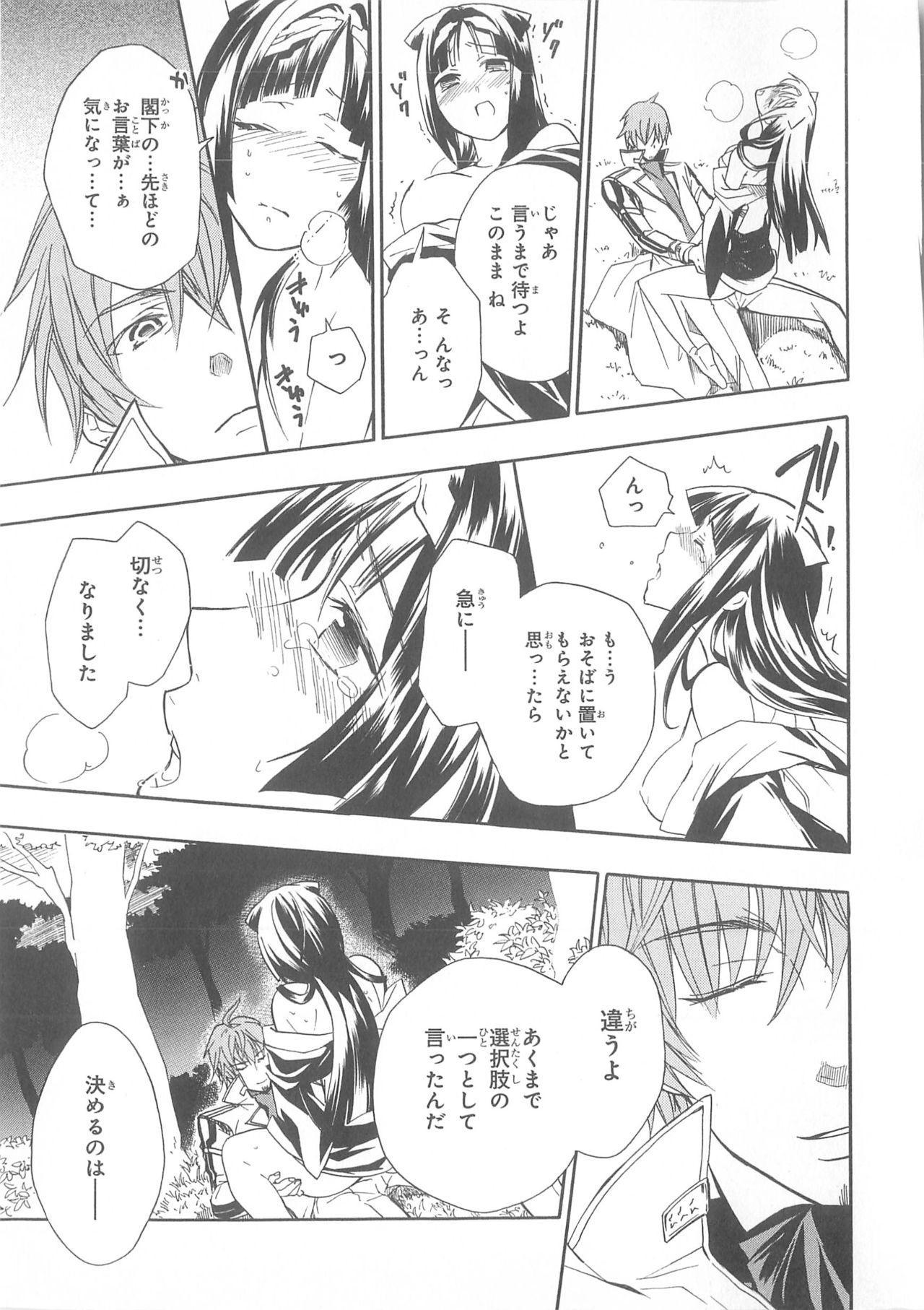 Daiteikoku comic Anthology vol.2 27