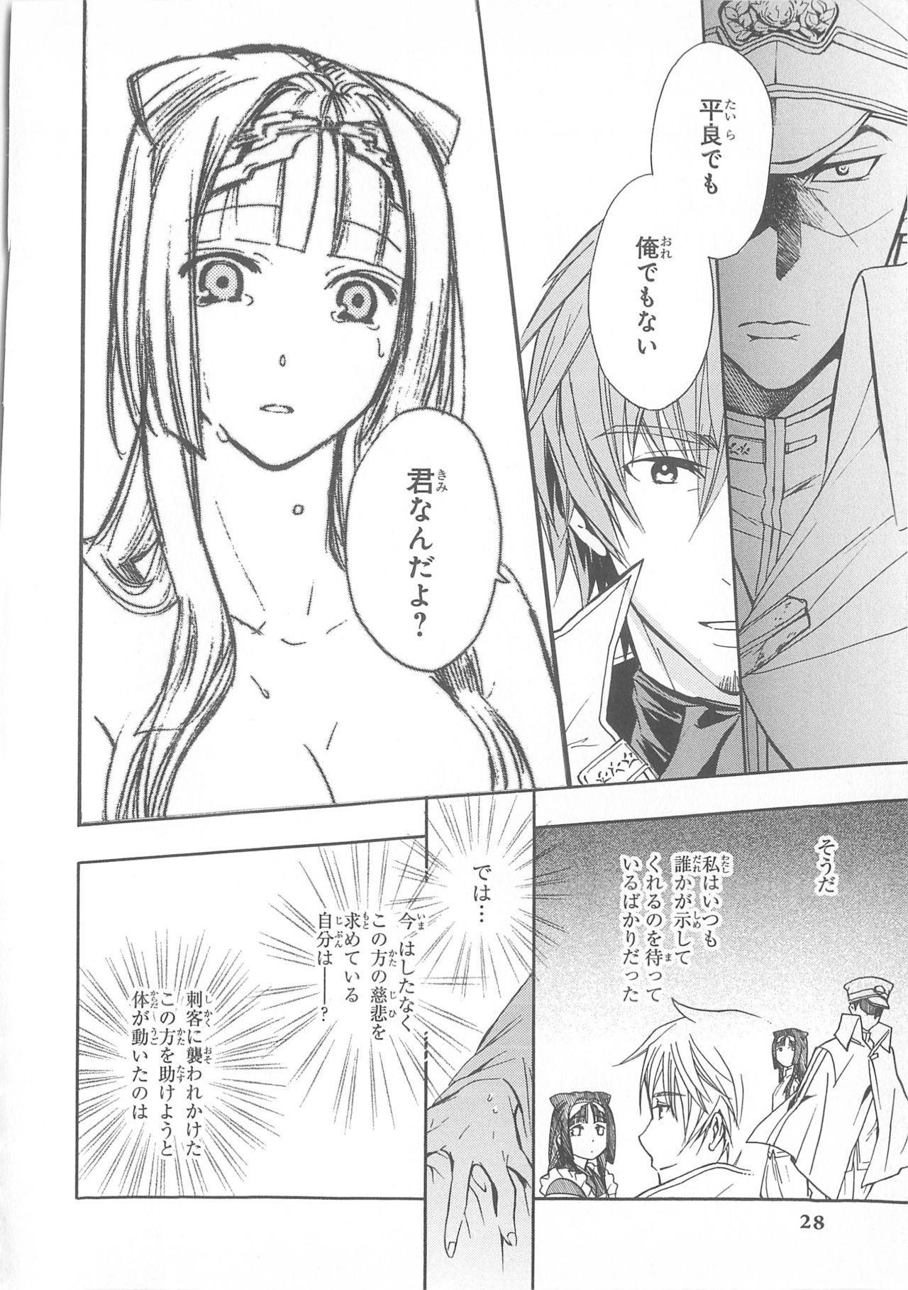 Daiteikoku comic Anthology vol.2 28