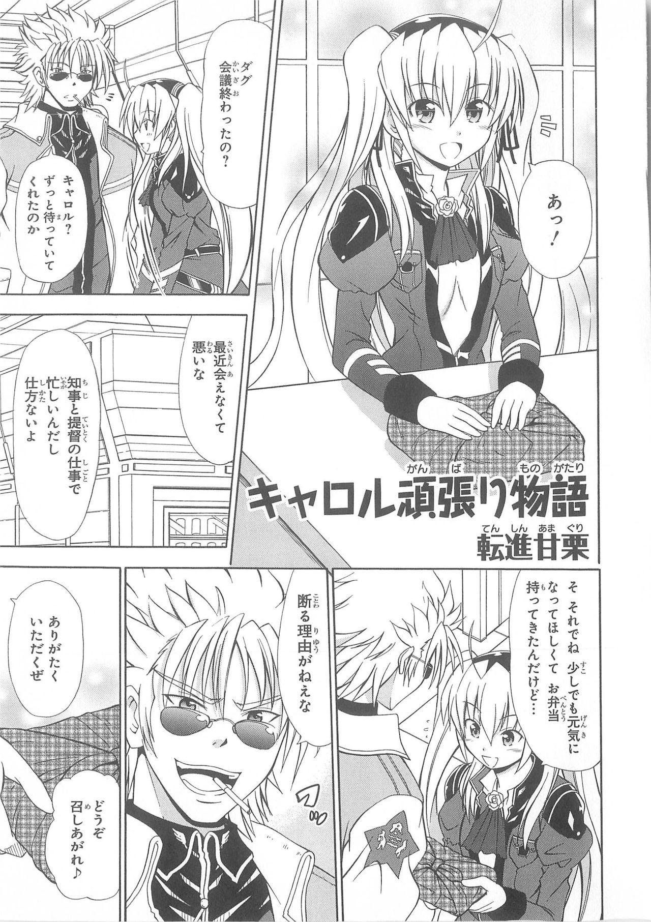Daiteikoku comic Anthology vol.2 33