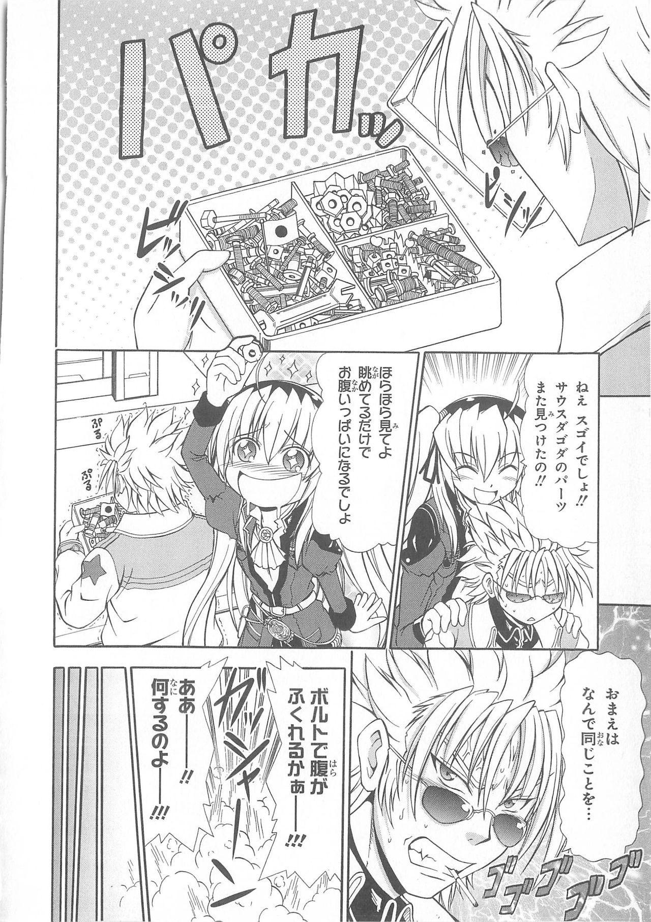 Daiteikoku comic Anthology vol.2 34