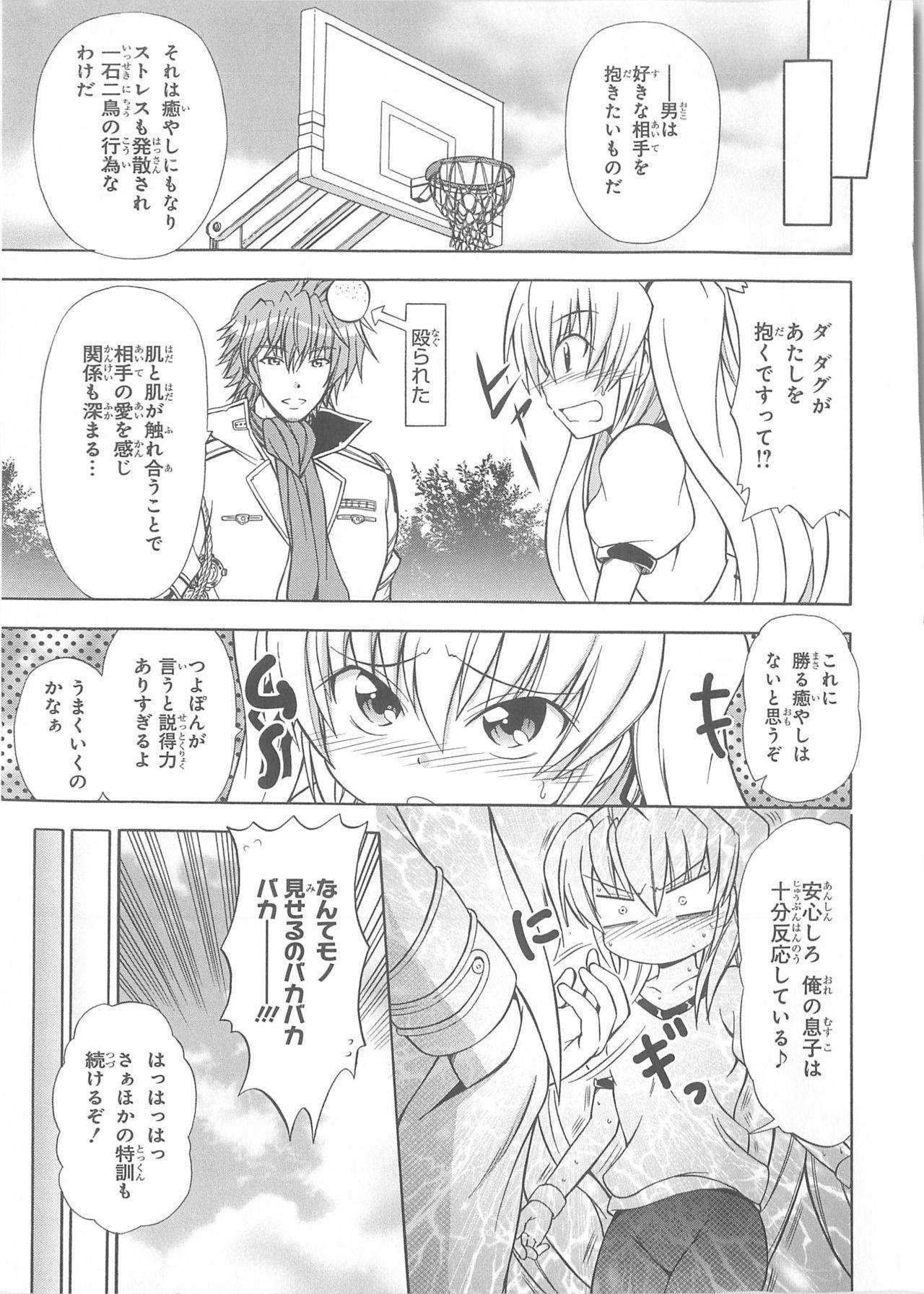 Daiteikoku comic Anthology vol.2 39
