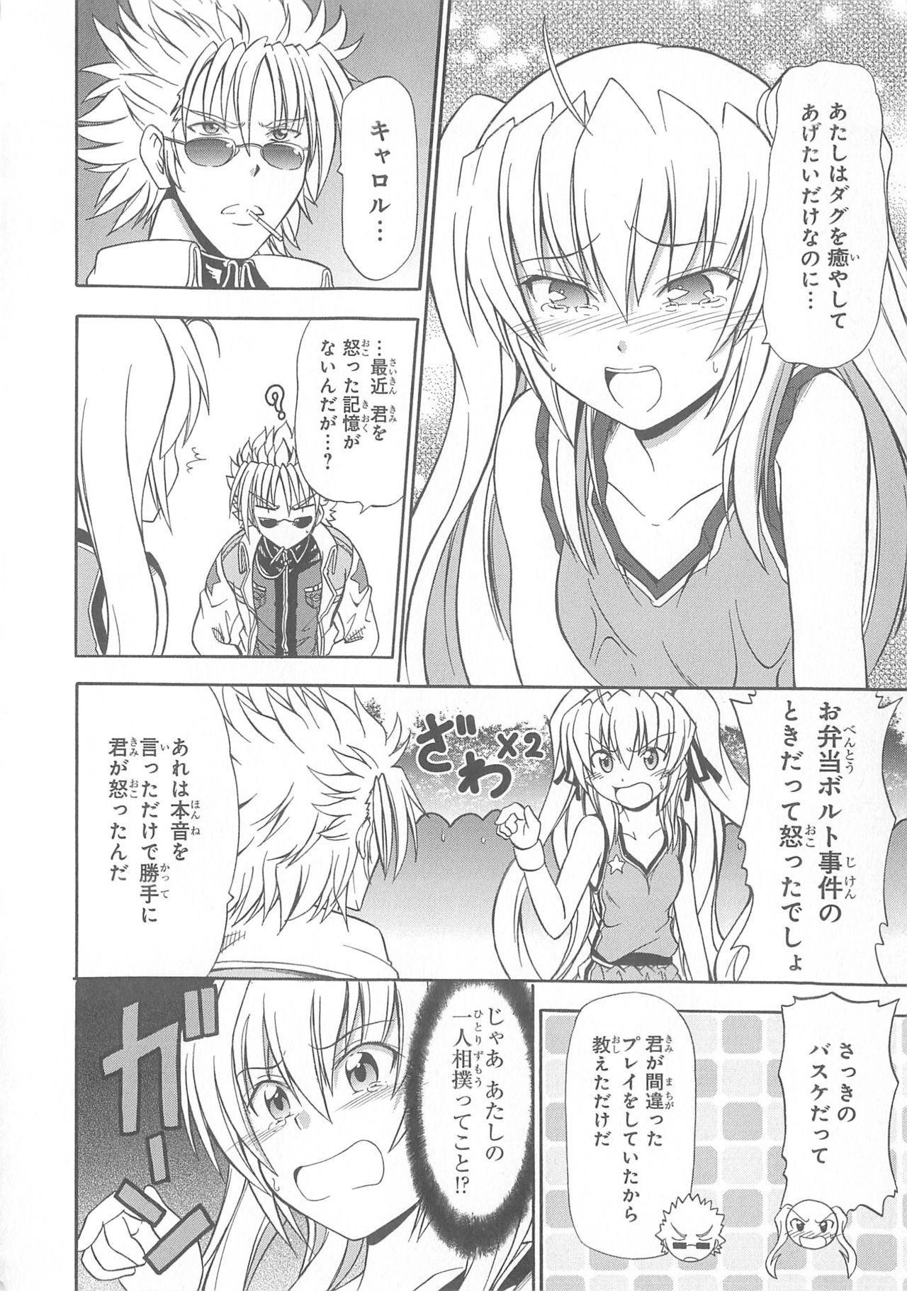Daiteikoku comic Anthology vol.2 48