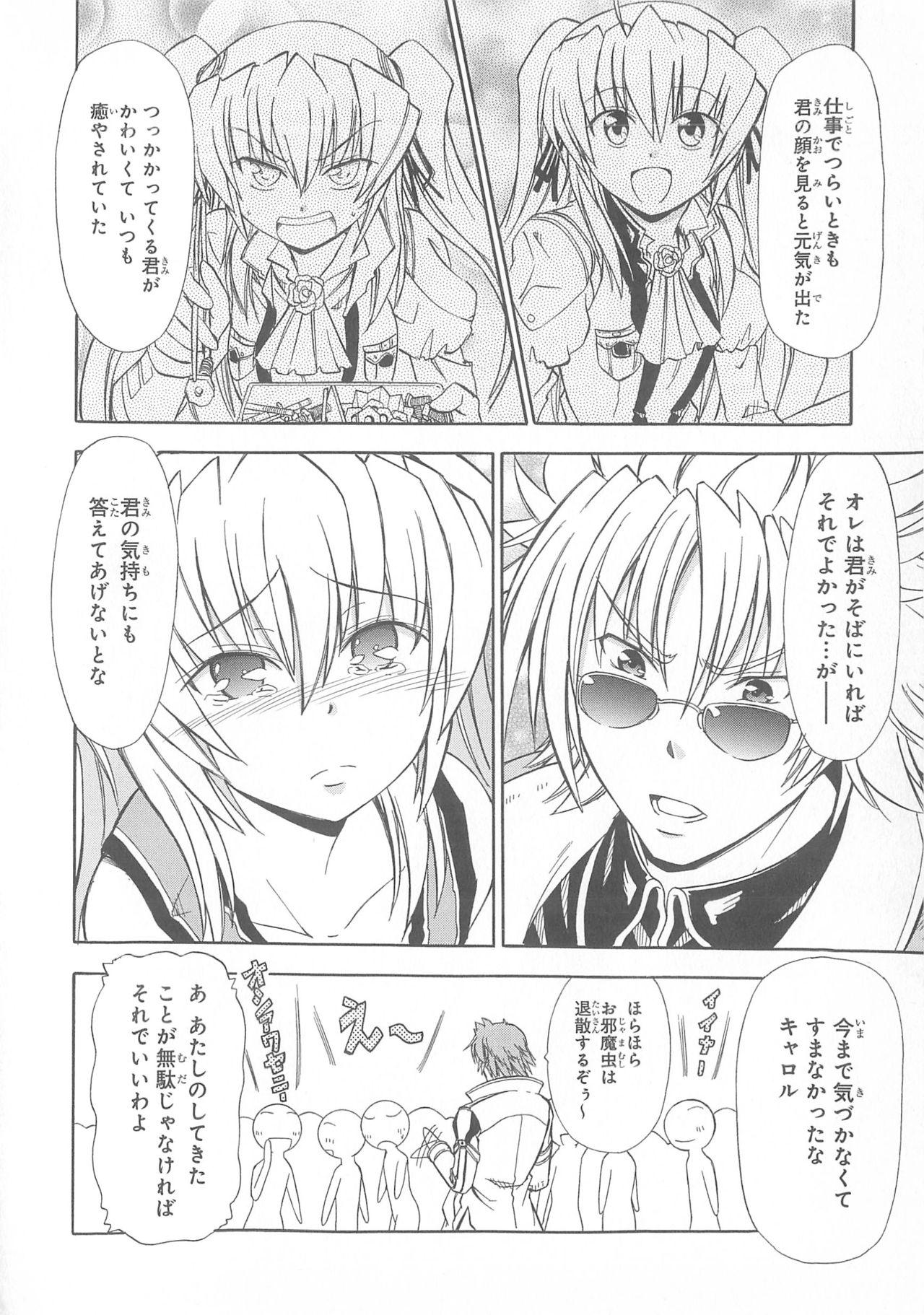 Daiteikoku comic Anthology vol.2 50