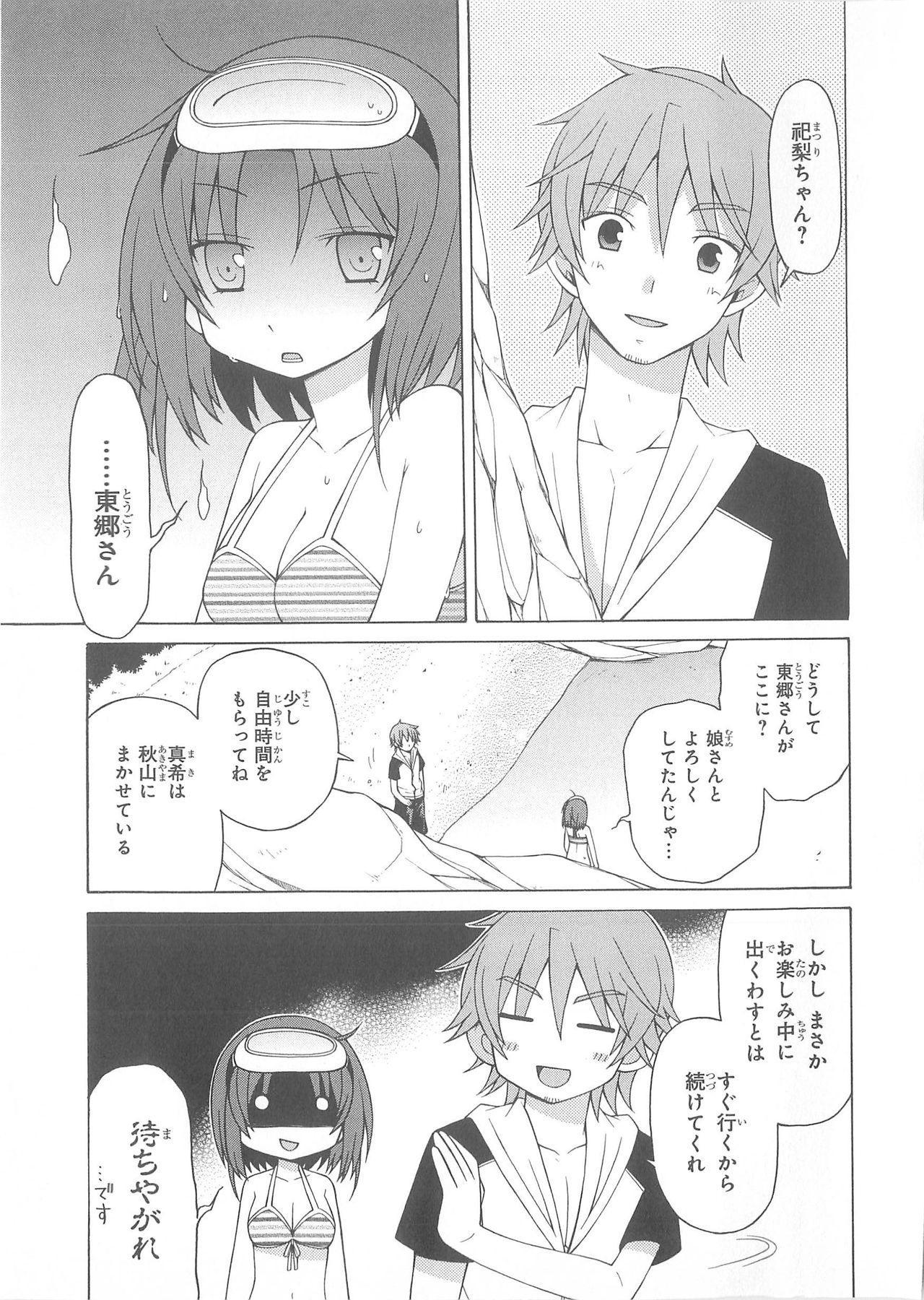 Daiteikoku comic Anthology vol.2 61