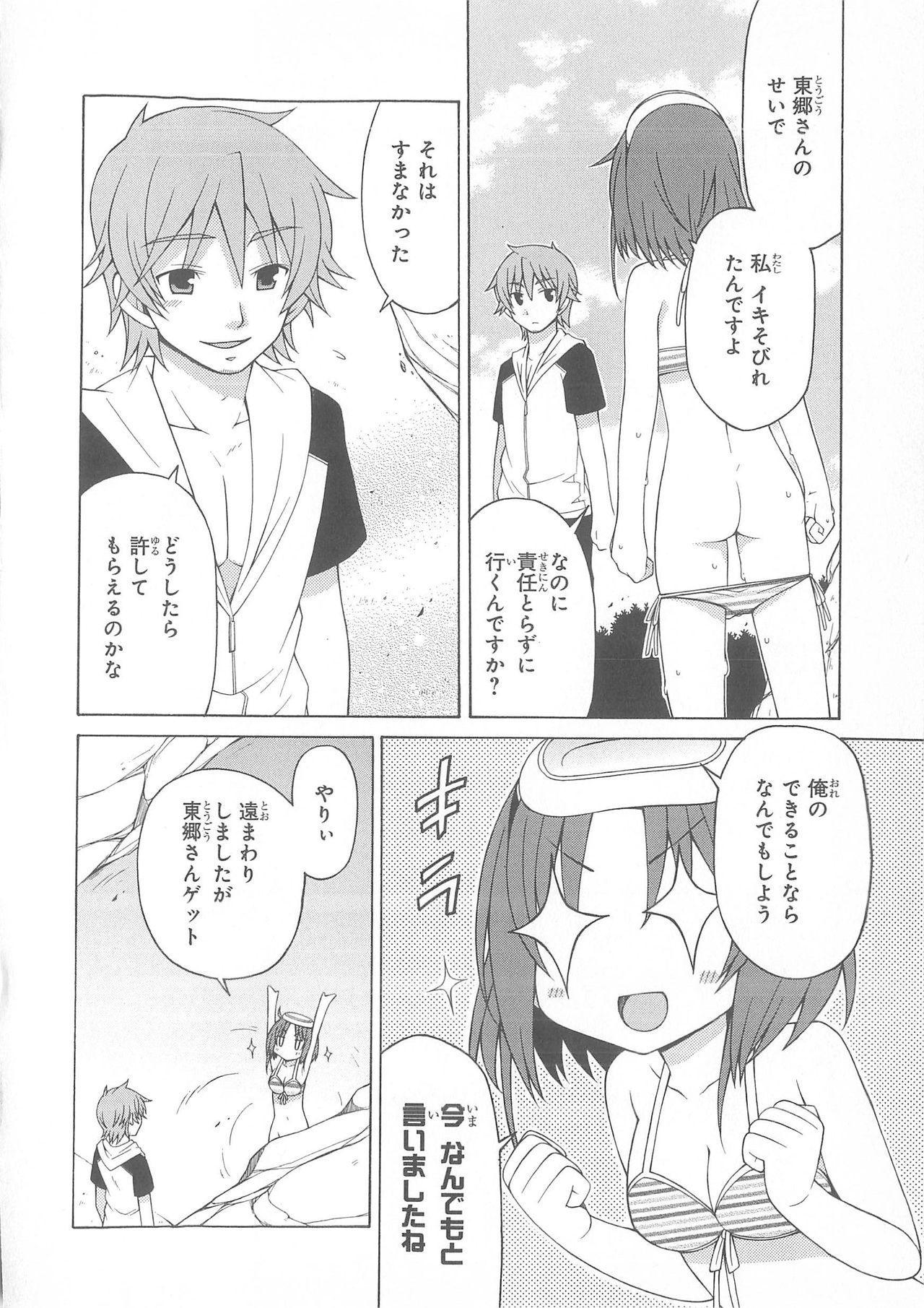 Daiteikoku comic Anthology vol.2 62
