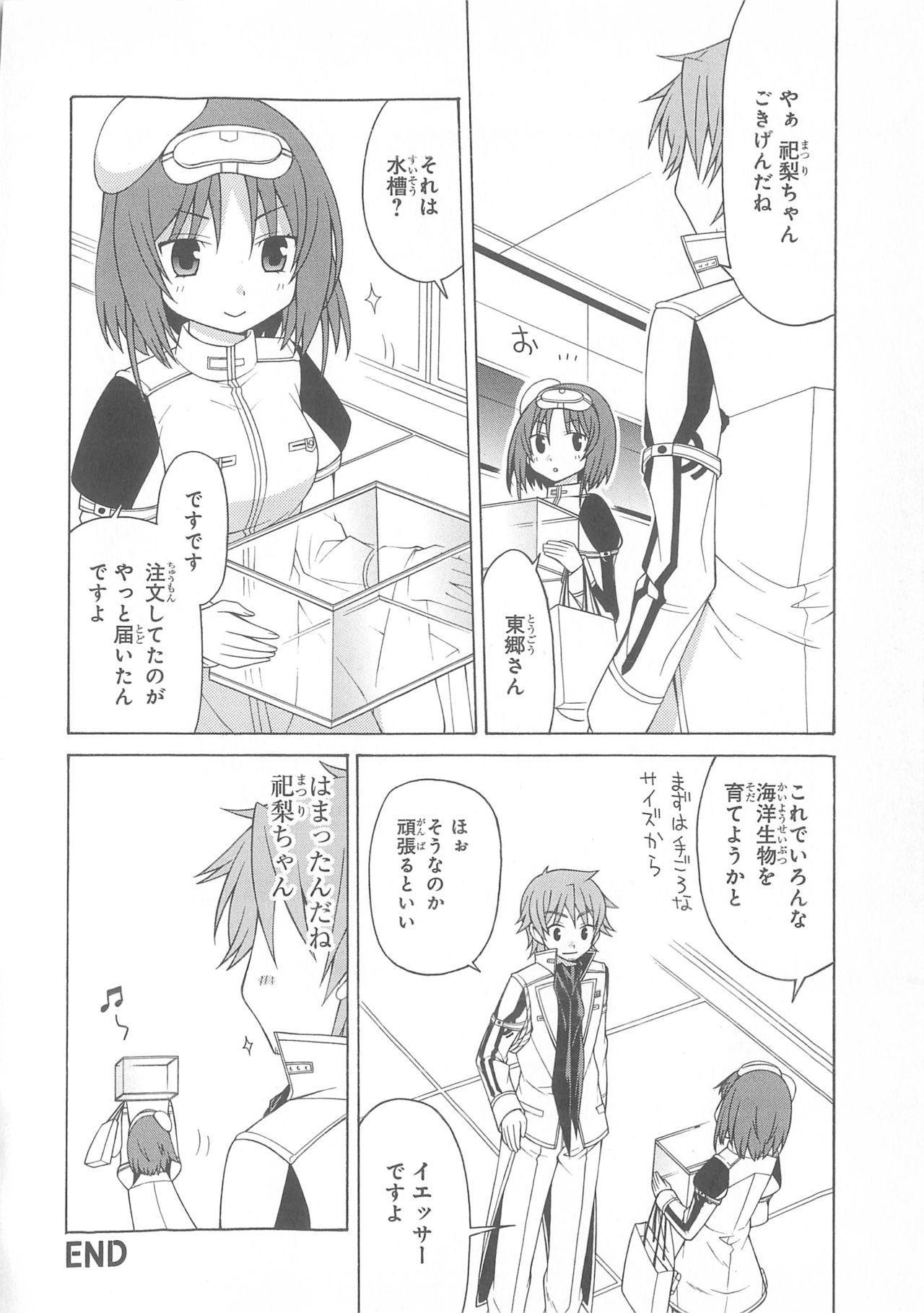 Daiteikoku comic Anthology vol.2 70