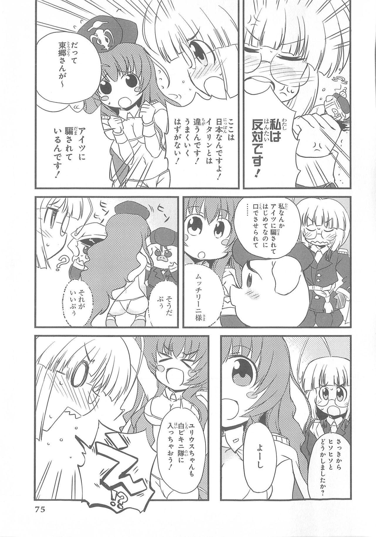 Daiteikoku comic Anthology vol.2 75