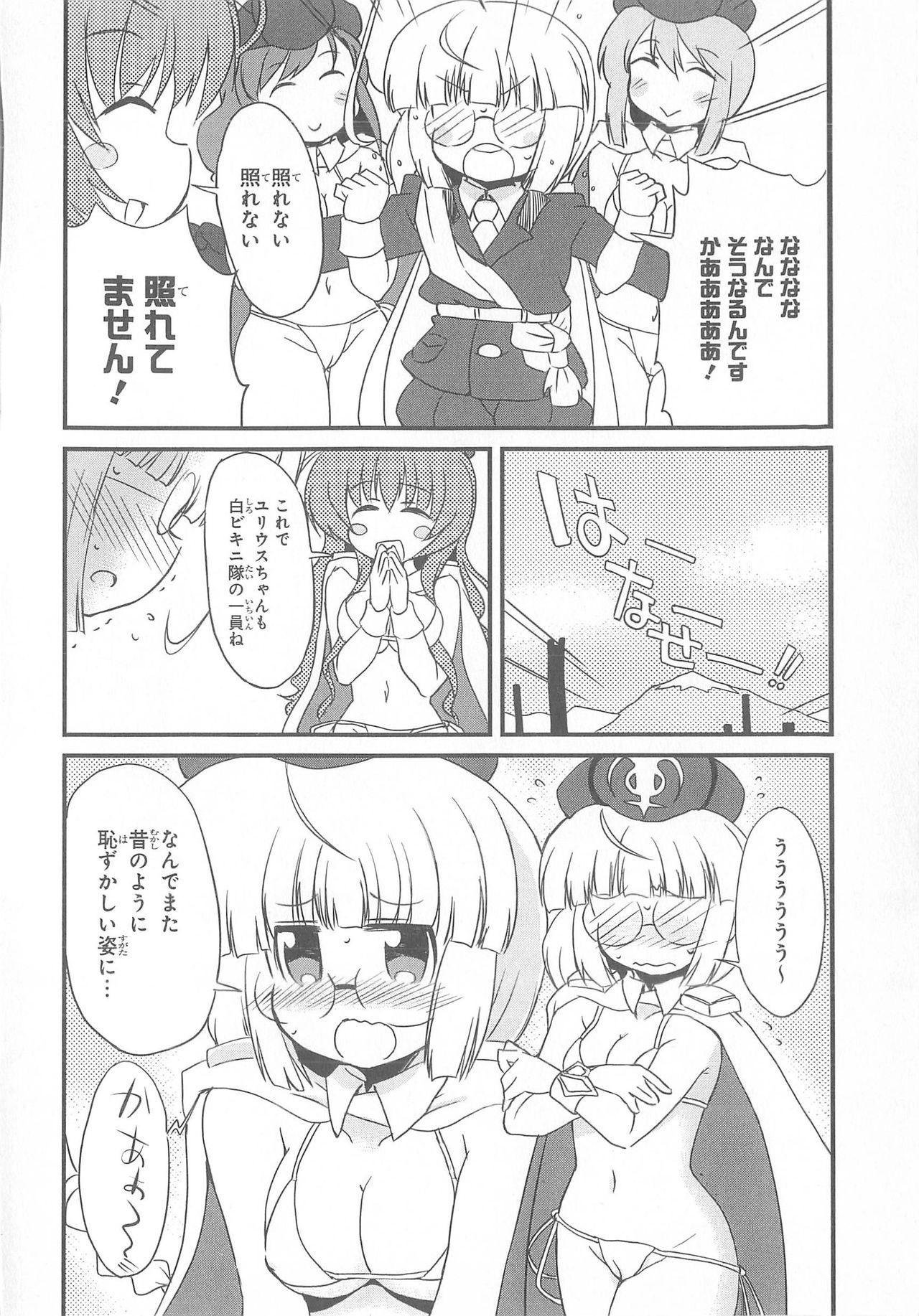 Daiteikoku comic Anthology vol.2 76