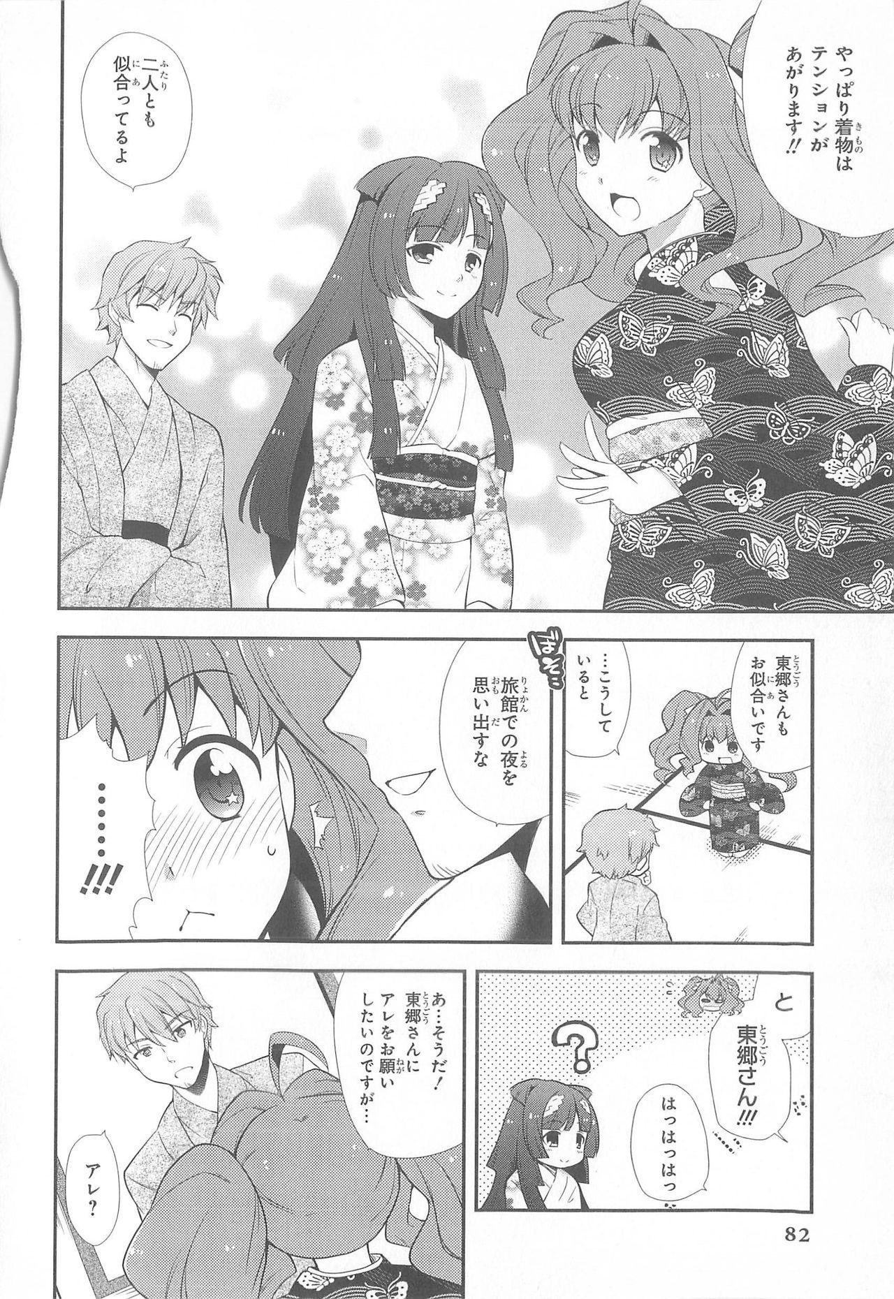 Daiteikoku comic Anthology vol.2 82