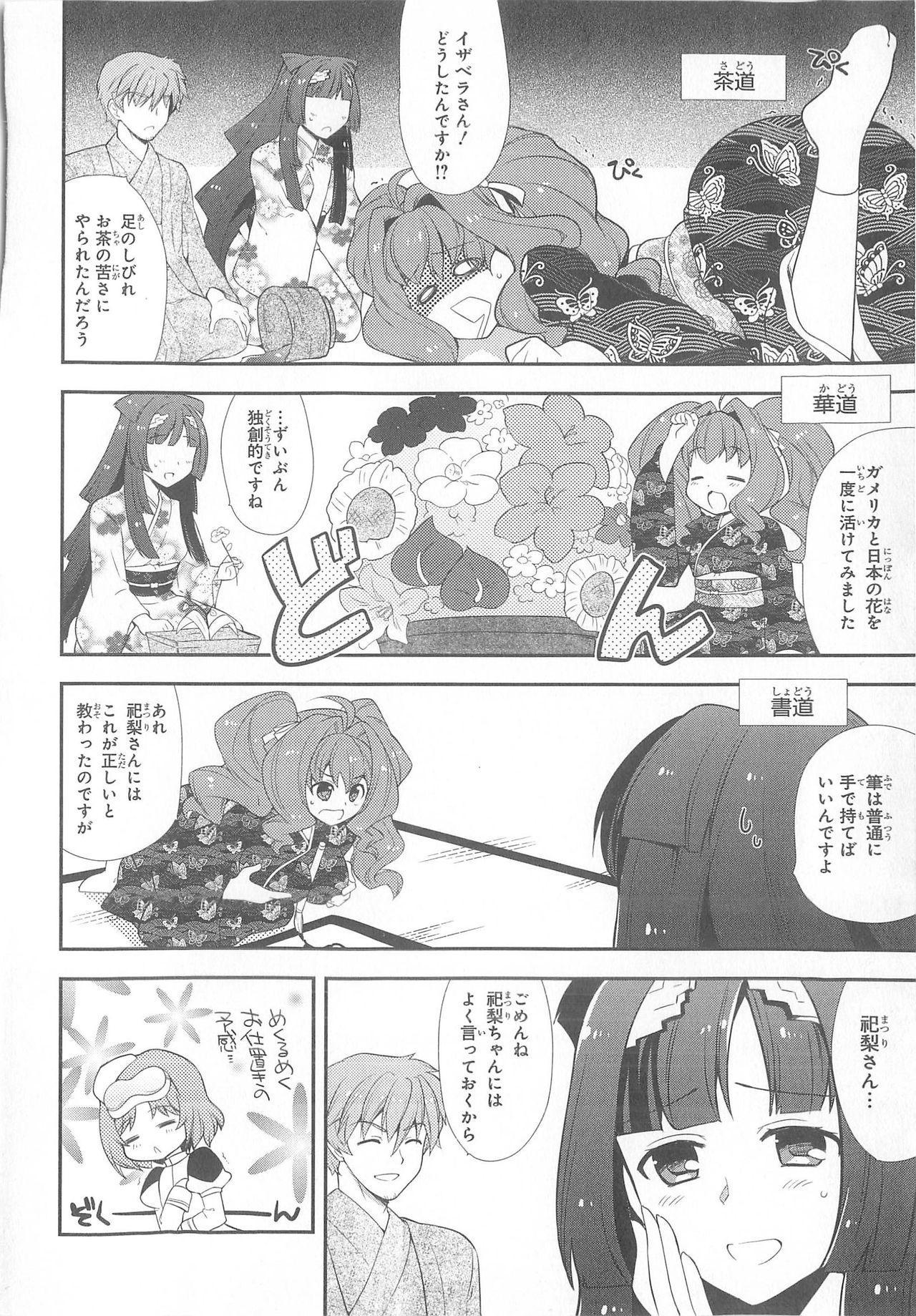 Daiteikoku comic Anthology vol.2 84