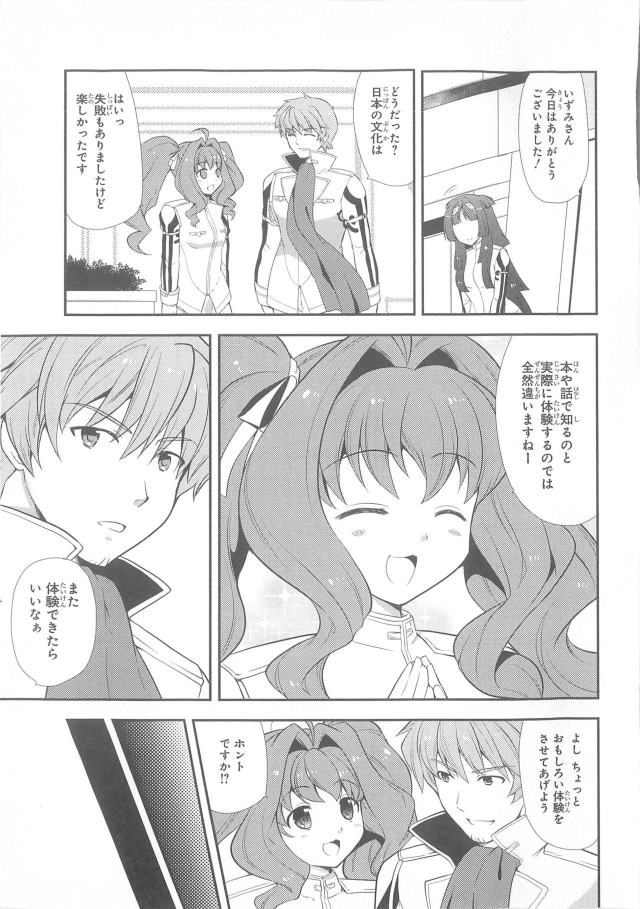 Daiteikoku comic Anthology vol.2 85
