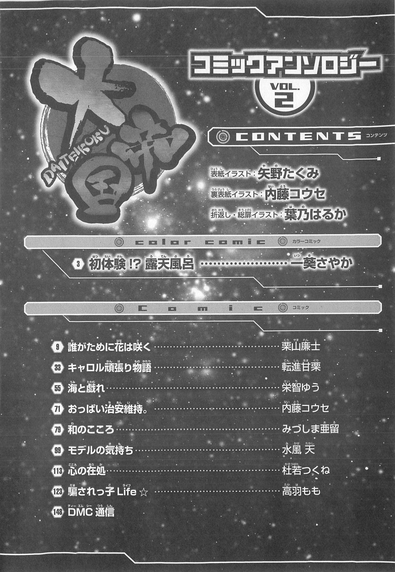 Daiteikoku comic Anthology vol.2 8