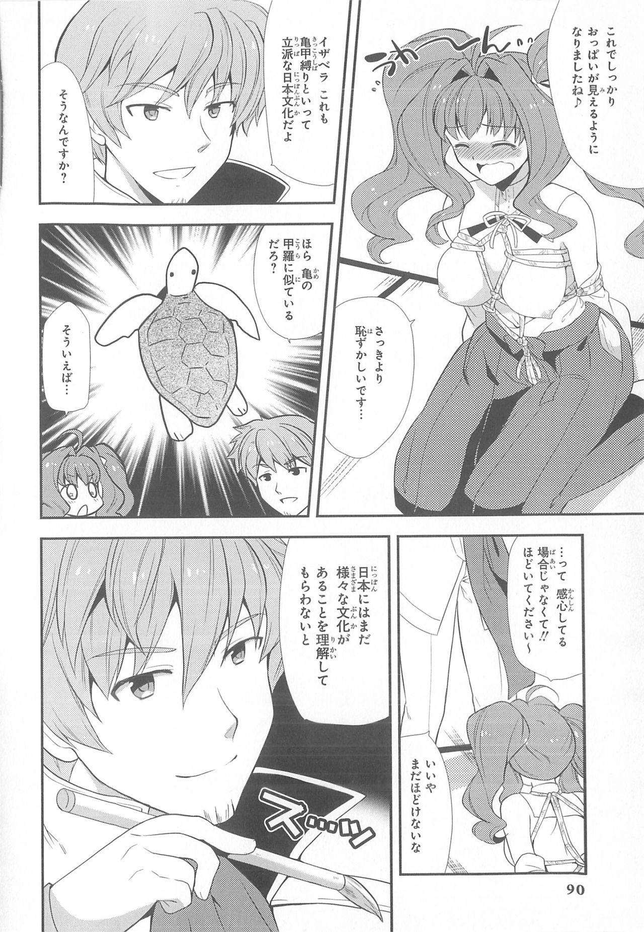 Daiteikoku comic Anthology vol.2 90