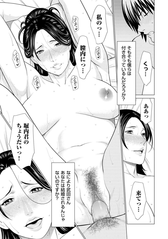 comic KURiBERON DUMA 2020-05 Vol. 20 100