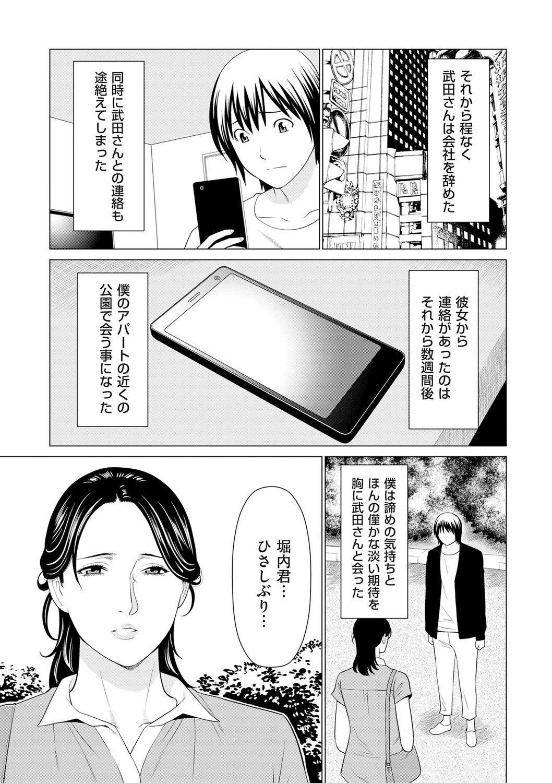 comic KURiBERON DUMA 2020-05 Vol. 20 102