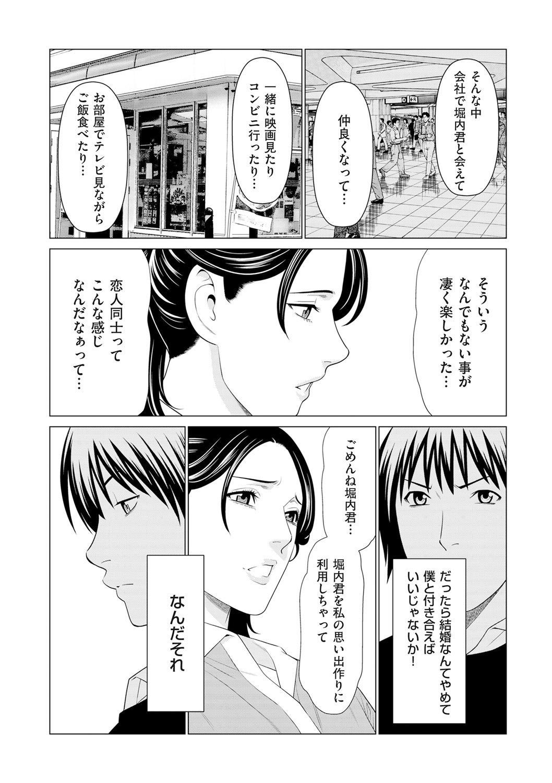 comic KURiBERON DUMA 2020-05 Vol. 20 104