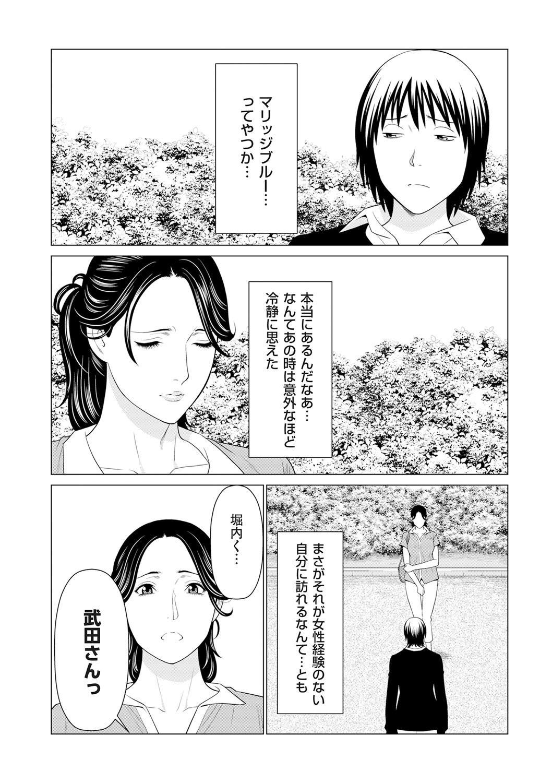 comic KURiBERON DUMA 2020-05 Vol. 20 105