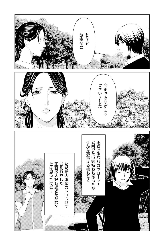 comic KURiBERON DUMA 2020-05 Vol. 20 106