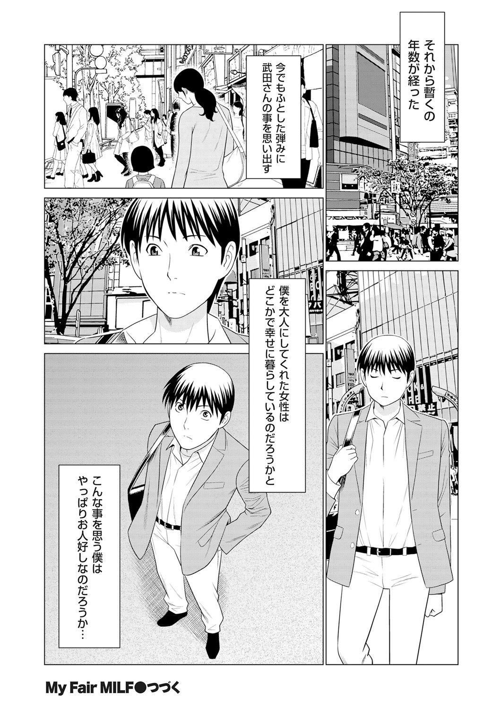comic KURiBERON DUMA 2020-05 Vol. 20 107