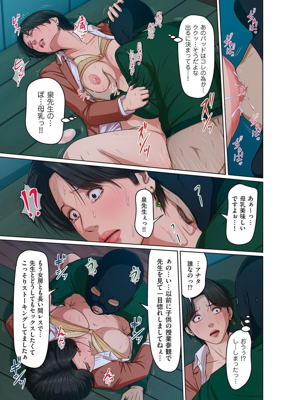 comic KURiBERON DUMA 2020-05 Vol. 20 10