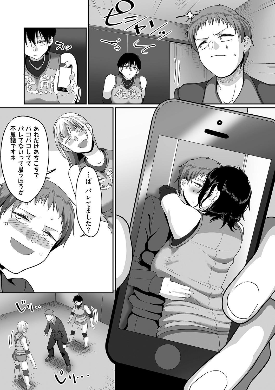 comic KURiBERON DUMA 2020-05 Vol. 20 116