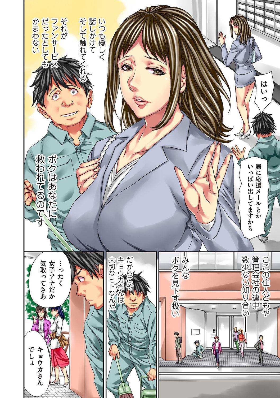 comic KURiBERON DUMA 2020-05 Vol. 20 137