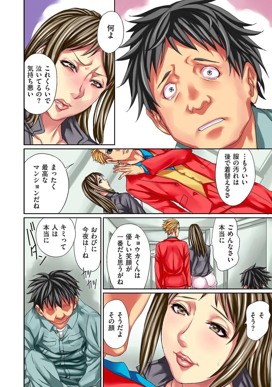 comic KURiBERON DUMA 2020-05 Vol. 20 141