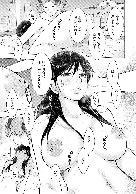 comic KURiBERON DUMA 2020-05 Vol. 20 168