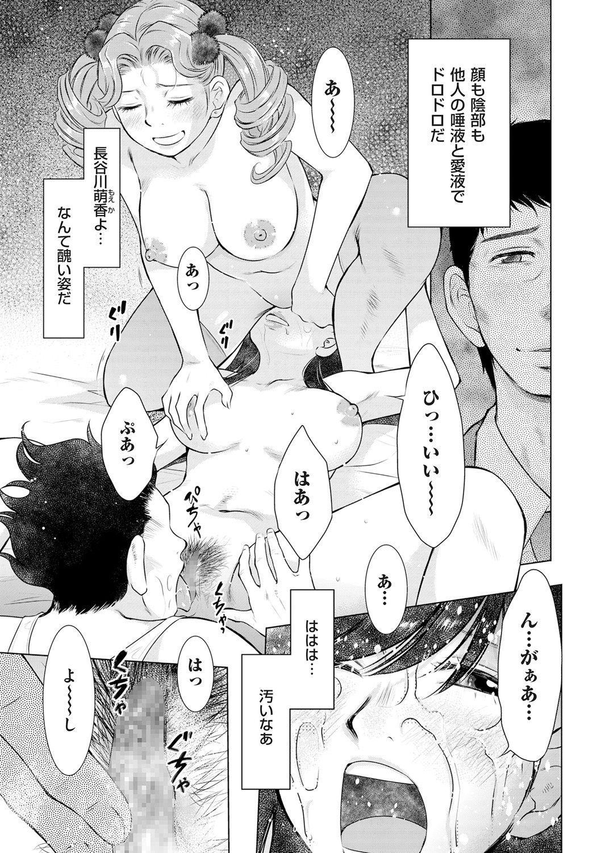 comic KURiBERON DUMA 2020-05 Vol. 20 170