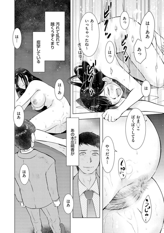 comic KURiBERON DUMA 2020-05 Vol. 20 177