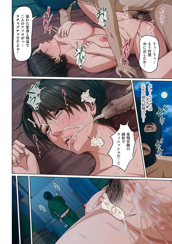 comic KURiBERON DUMA 2020-05 Vol. 20 17