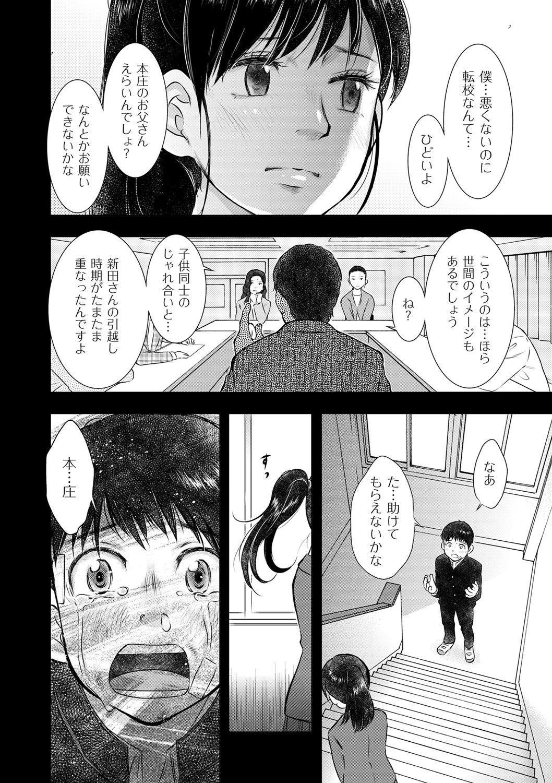 comic KURiBERON DUMA 2020-05 Vol. 20 179