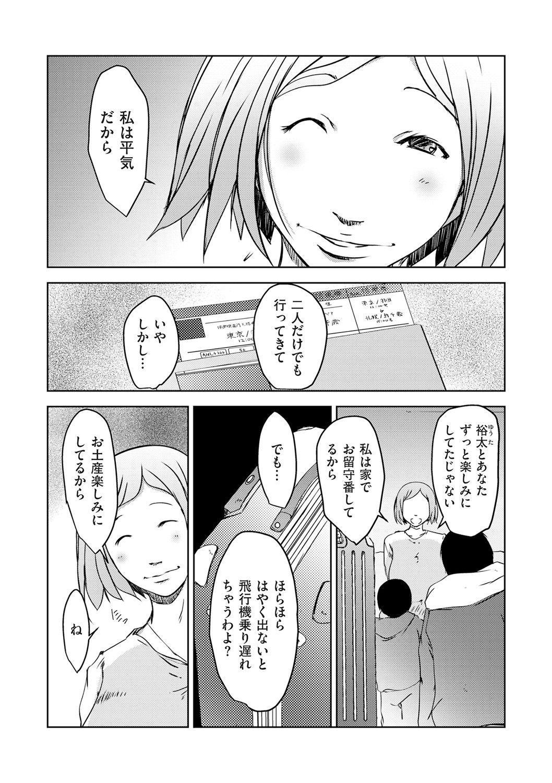 comic KURiBERON DUMA 2020-05 Vol. 20 185