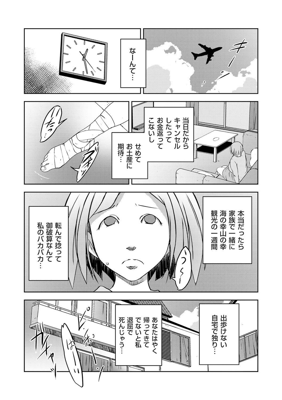 comic KURiBERON DUMA 2020-05 Vol. 20 186