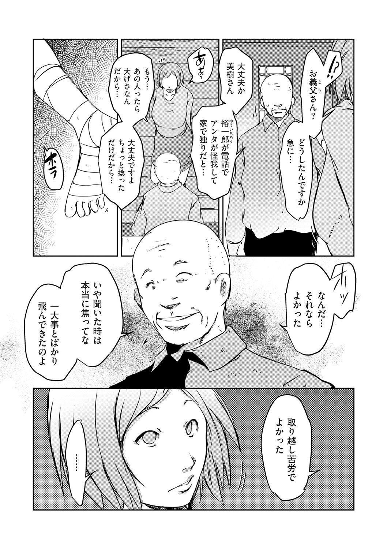 comic KURiBERON DUMA 2020-05 Vol. 20 187