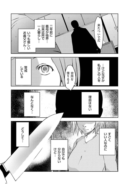 comic KURiBERON DUMA 2020-05 Vol. 20 188