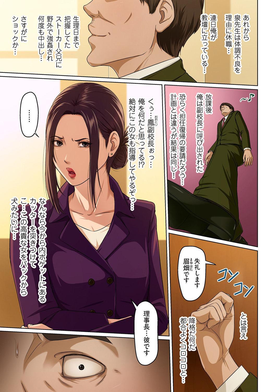 comic KURiBERON DUMA 2020-05 Vol. 20 18