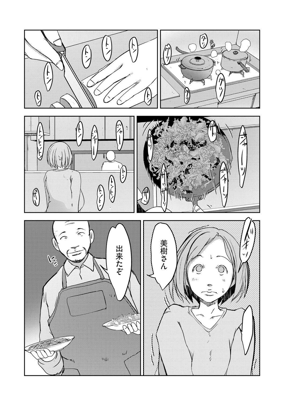 comic KURiBERON DUMA 2020-05 Vol. 20 189