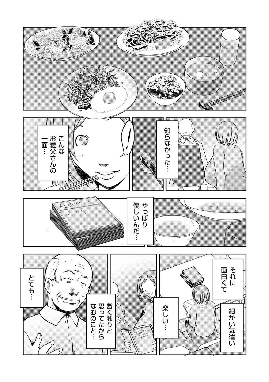 comic KURiBERON DUMA 2020-05 Vol. 20 190