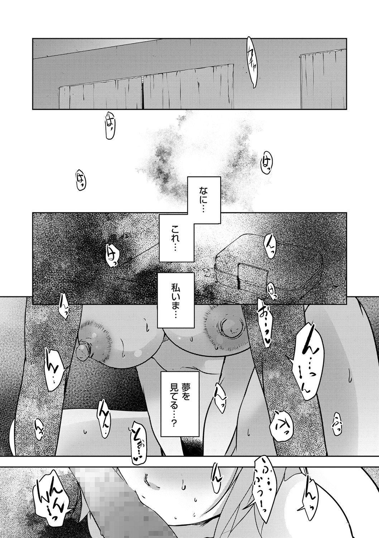 comic KURiBERON DUMA 2020-05 Vol. 20 193