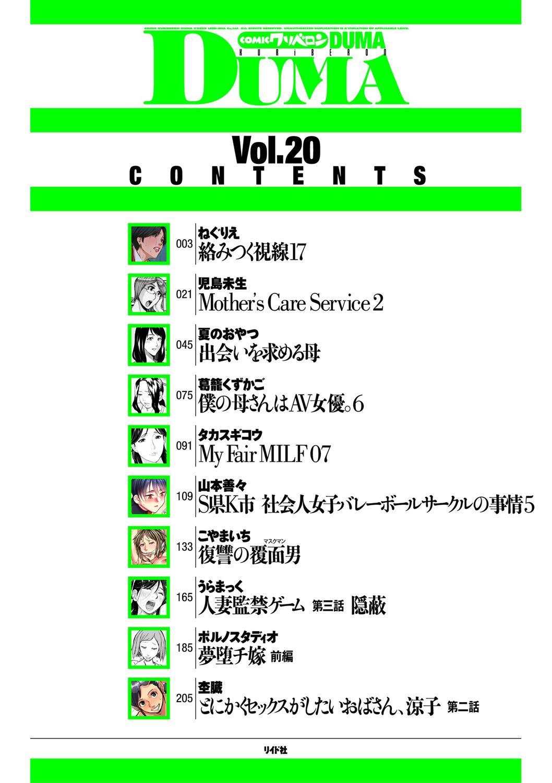 comic KURiBERON DUMA 2020-05 Vol. 20 1