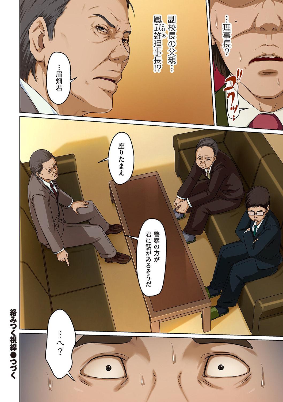 comic KURiBERON DUMA 2020-05 Vol. 20 19