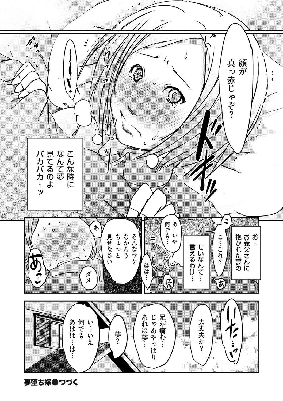 comic KURiBERON DUMA 2020-05 Vol. 20 203