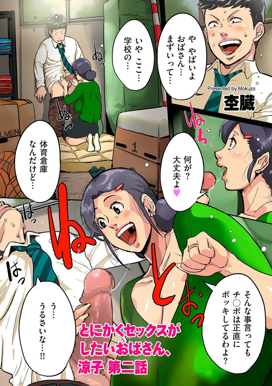 comic KURiBERON DUMA 2020-05 Vol. 20 204