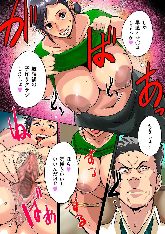 comic KURiBERON DUMA 2020-05 Vol. 20 205