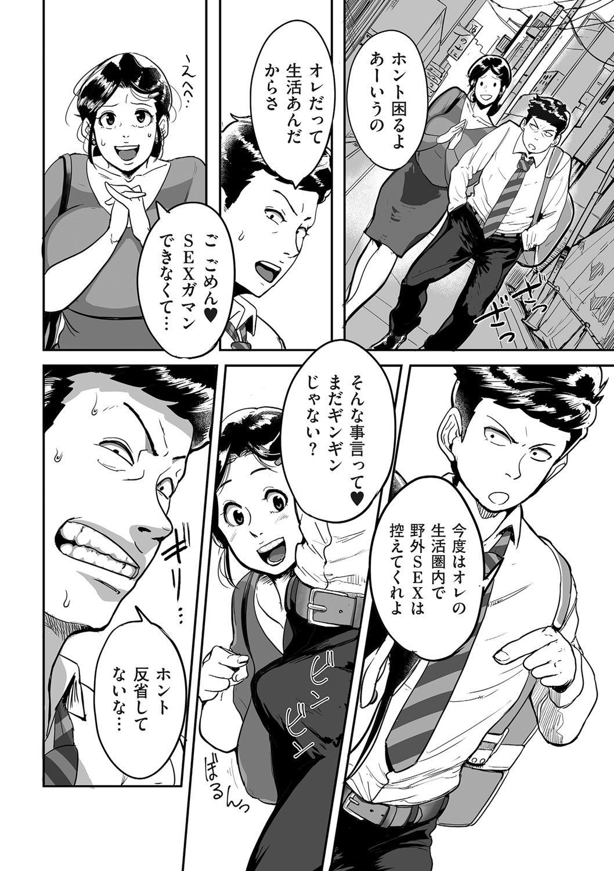 comic KURiBERON DUMA 2020-05 Vol. 20 209