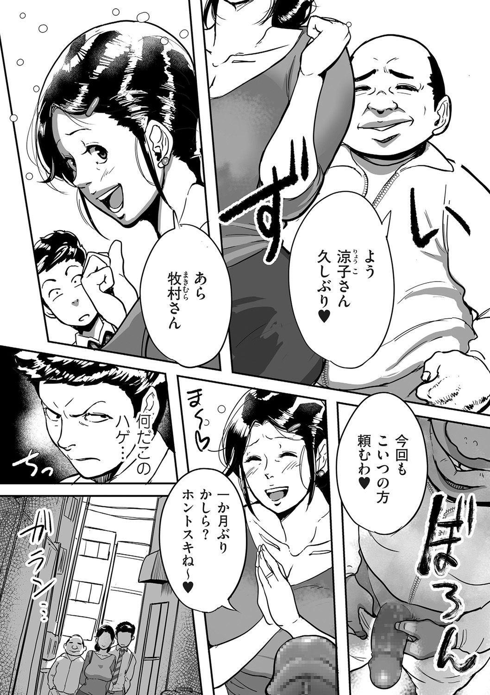 comic KURiBERON DUMA 2020-05 Vol. 20 211