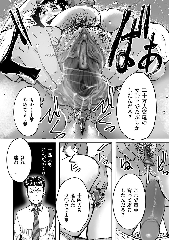 comic KURiBERON DUMA 2020-05 Vol. 20 213